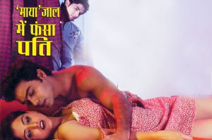 hindi story jawani me agar behak jaye pair
