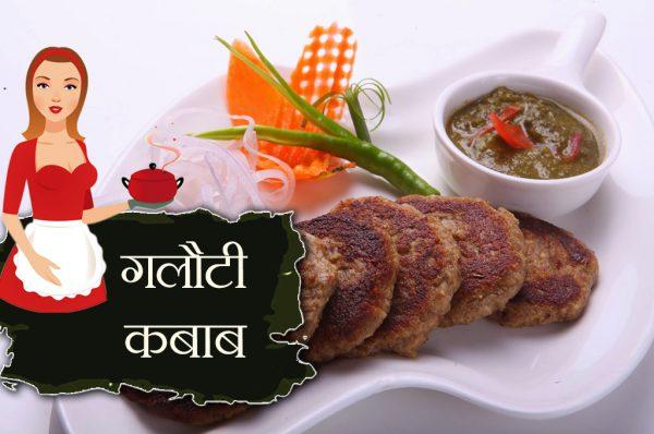 galouti-kebab-recipe