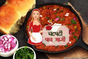 chatpati-pav-bhaji-recipe