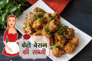 besan kele ki sabzi hindi recipe